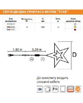Светодиодная звезда DELUX синяя