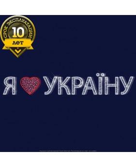"""3D светодиодная конструкция надпись """"Я люблю Україну"""" 12*2,0*0,5"""