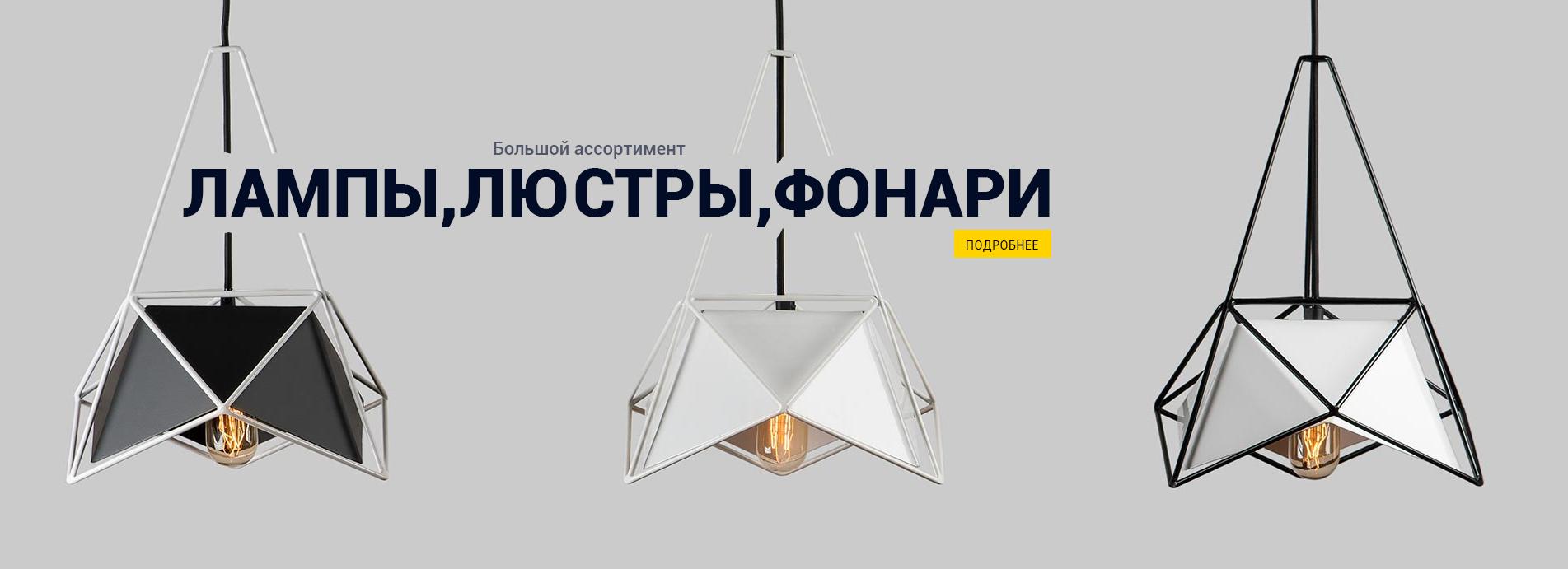 Лампы,люстры,фонари