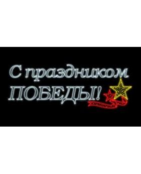 """Надпись светодиодная """"С праздником победы"""""""