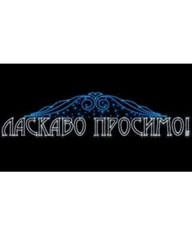 "Надпись светодиодная ""Ласкаво просимо"", 10.6х2.6, 356 Вт"