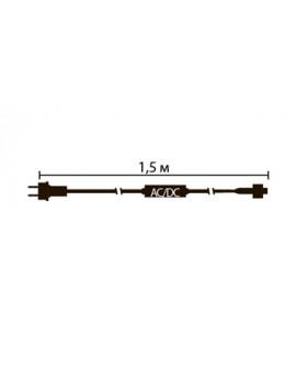 Подключающий кабельдлягирлянд 1.5 м
