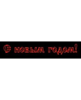 """Надпись светодиодная """"С Новым годом"""", 10х1.5м, 300 Вт"""